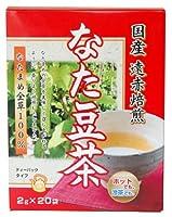 国産遠赤焙煎なた豆茶 2g×20袋 ×8個セット