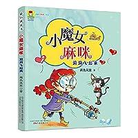 最小孩童书 最成长系列 小魔女麻咪 洞洞飞起来