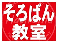 「そろばん教室」 金属板ブリキ看板警告サイン注意サイン表示パネル情報サイン金属安全サイン