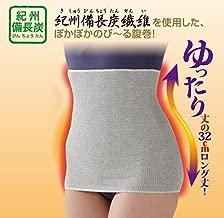 Cervin Stomach Warmer Binchotan Haramaki Chacoal Band Belt
