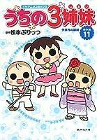 TVアニメコミックス うちの3姉妹 傑作選11