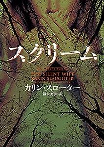 スクリーム 〈ウィル・トレント〉シリーズ (ハーパーBOOKS)