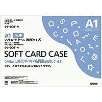 コクヨ ソフトカードケース 軟質 A1 クケ-3061N Japan