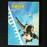 本番台本 (ハヤカワ・ミステリ文庫 18-4)