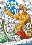 おひ釣りさま 6 (少年チャンピオンコミックス・タップ!)