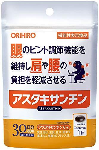 オリヒロ オリヒロ オリヒロ オリヒロ オリヒロ オリヒロ オリヒロ 機能性表示食品アスタキサンチン 30粒 アスタキサンチン 30