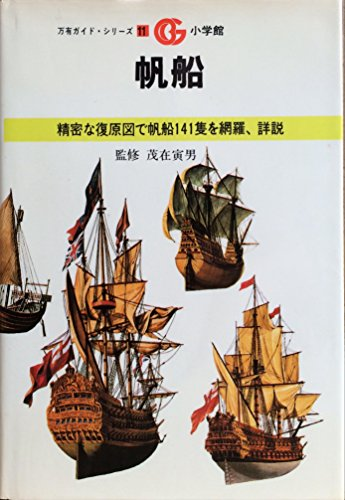 帆船 (1981年) (万有ガイド・シリーズ〈11〉)