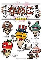 季節のなめこ図鑑 欧州・北米編(通常版)