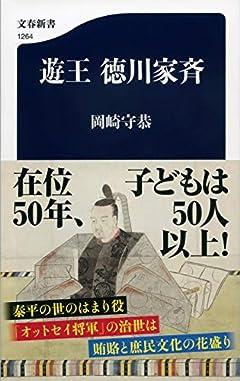遊王 徳川家斉 (文春新書 1264)