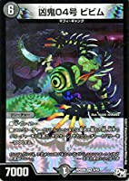 デュエルマスターズ ジョーカーズ 凶鬼04号 ビビム(ベリーレア) 誕ジョー!マスタードラゴン!!~正義ノ裁キ~(DMRP04S)