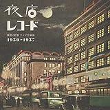 夜店レコード 禁断の戦前ジャズ音楽篇 1930~1937
