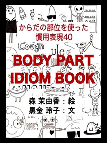 BODY PART IDIOM BOOK: idioms with body parts (Japanese Edition)
