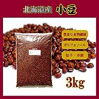 北海道産小豆(3kg)