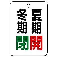 【454-20】バルブ表示板夏期開冬期閉