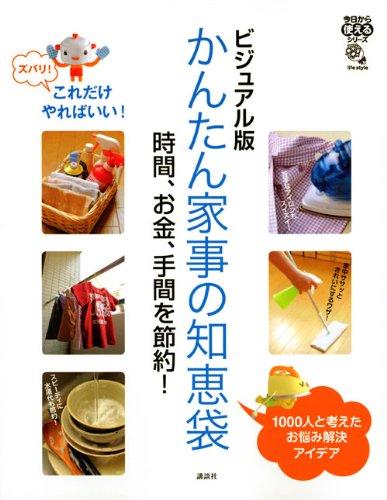 ビジュアル版 かんたん家事の知恵袋 時間、お金、手間を節約! (今日から使えるシリーズ(実用))