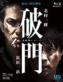 破門(疫病神シリーズ)Blu-ray-BOX[Blu-ray/ブルーレイ]