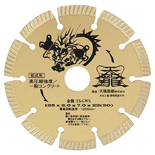 天龍製鋸 ダイヤモンドカッター 金龍 高圧縮強度/一般コンクリート(建設・土木) 外径125mm T5-GWS