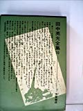 田中英光全集〈第10〉 (1965年)