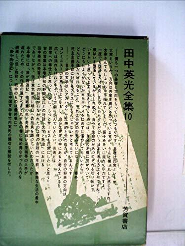 田中英光全集〈第10〉 (1965年)の詳細を見る