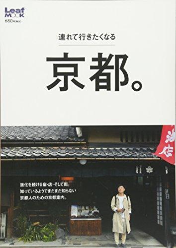 連れて行きたくなる京都。