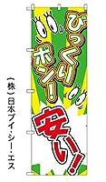 送料0円【びっくりポン!安い!】のぼり旗 NSV-0580(日本ブイシーエス)