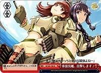 ヴァイスシュヴァルツ 重雷装艦、出撃します! クライマックスコモン KC/S25-126-CC 【艦隊これくしょん -艦これ-】