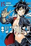 キリングバイツ (15) (ヒーローズコミックス)