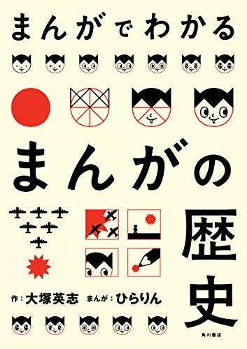 まんがでわかるまんがの歴史 (カドカワデジタルコミックス)