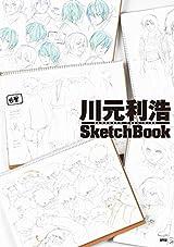 デザイン初期稿集「川元利浩 SketchBook」1月25日発売