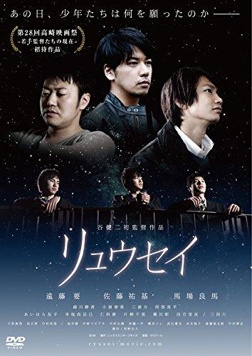 リュウセイ [DVD]