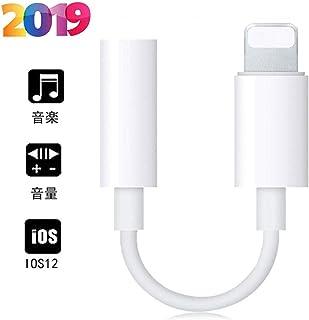 iPhone 3.5mm lightning イヤホン ジャック アダプタ iphone イヤホン 変換アダプタ lightning イヤホン 変換 イヤホン変換 アダプタ 音楽再生 通話不可iPhoneXs/Xsmax/Xr/8/8plus/7/7plus(IOS11、12対応)