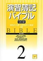 演習簿記バイブル〈2〉