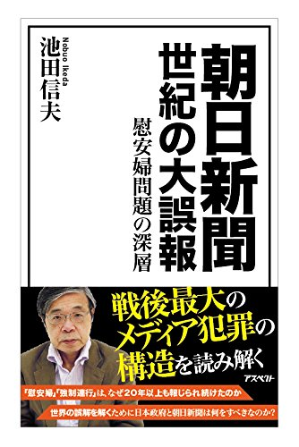 朝日新聞 世紀の大誤報: 慰安婦問題の深層