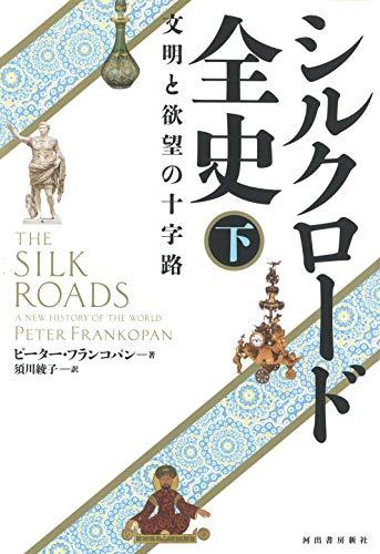 シルクロード全史 下: 文明と欲望の十字路