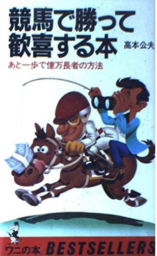 競馬で勝って歓喜する本―あと一歩で億万長者の方法 (ベストセラーシリーズ〈ワニの本〉)