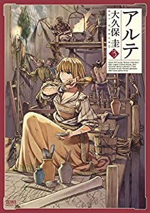 アルテ 3巻 (ゼノンコミックス)