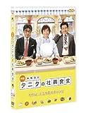 映画 体脂肪計タニタの社員食堂 (DVD2枚組) image