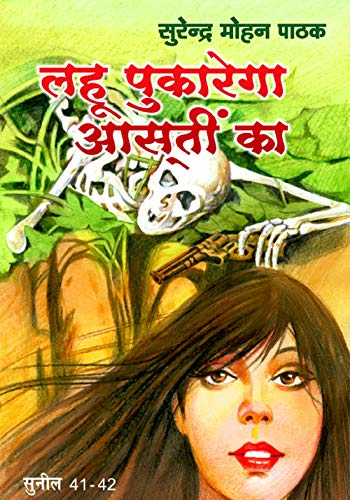 Lahu Pukarega Aasti Ka (Sunil Book 42) (Hindi Edition)