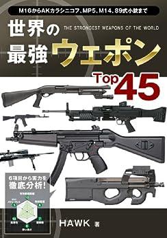 [HAWK]の世界の最強ウェポンTop45 Top45シリーズ