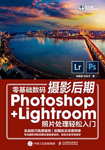 零基础数码摄影后期Photoshop+Lightroom照片处理轻松入门 (Chinese Edition)