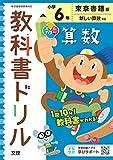 小学教科書ドリル 算数 6年 東京書籍版 (オールカラー,文理)