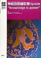 """画像診断2015年3月臨時増刊号Vol.35 No.4: 神経放射線診断Update """"Knowledge is power"""""""