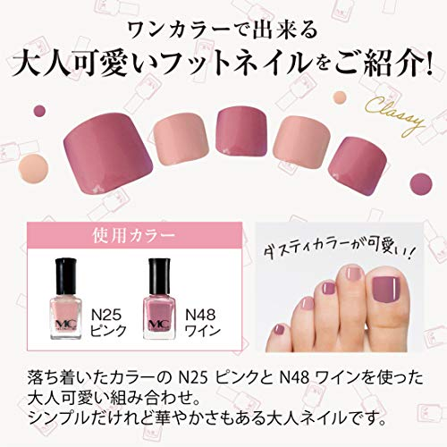 メイコー化粧品『MCコレクションネイルカラー』