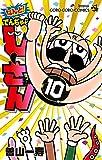 なんと! でんぢゃらすじーさん (10) (てんとう虫コロコロコミックス)