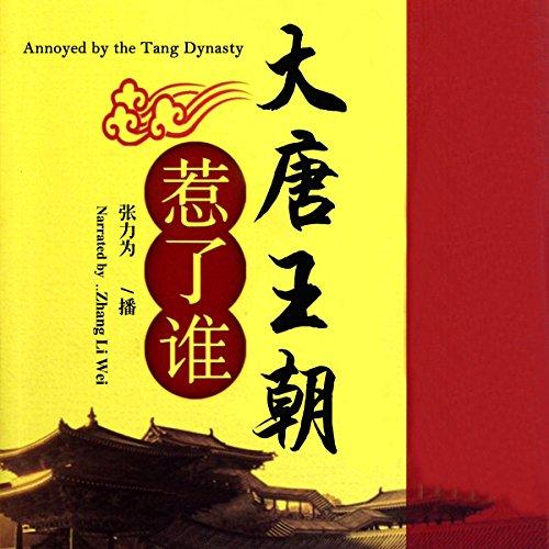 大唐王朝惹了谁 - 大唐王朝惹了誰 [Annoyed by the Tang Dynasty] cover art