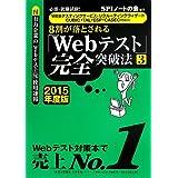 【WEBテスティングサービス・リクルーティングウィザード・CUBIC・TAL・ESP・CASEC対策用】必勝・就職試験! 8割が落とされる「Webテスト」完全突破法【3】2015年度版