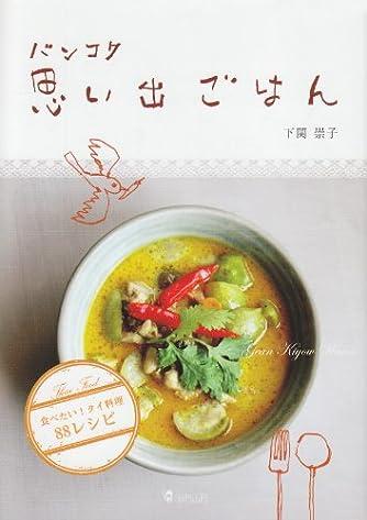 バンコク思い出ごはん―食べたい!タイ料理88レシピ