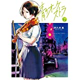 青のオーケストラ (7) (裏少年サンデーコミックス)