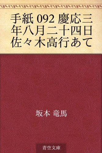 手紙 092 慶応三年八月二十四日 佐々木高行あての詳細を見る