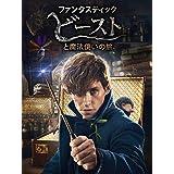 ファンタスティック・ビーストと魔法使いの旅(吹替版)